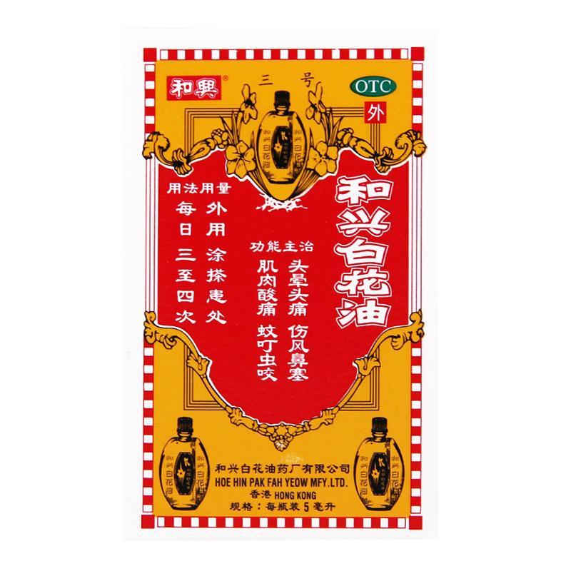 香港 和兴白花油 5ml药油 感冒鼻塞 肌肉痛 蚊虫叮咬 头晕头痛
