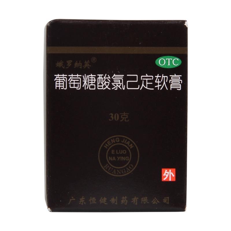 娥罗纳英 软膏 葡萄糖酸氯已定软膏 30g
