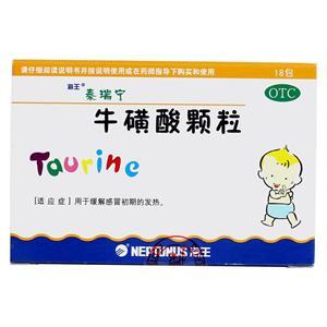 海王 ?;撬峥帕?18袋 退烧药 儿童感冒初期发热 家庭药箱常备药