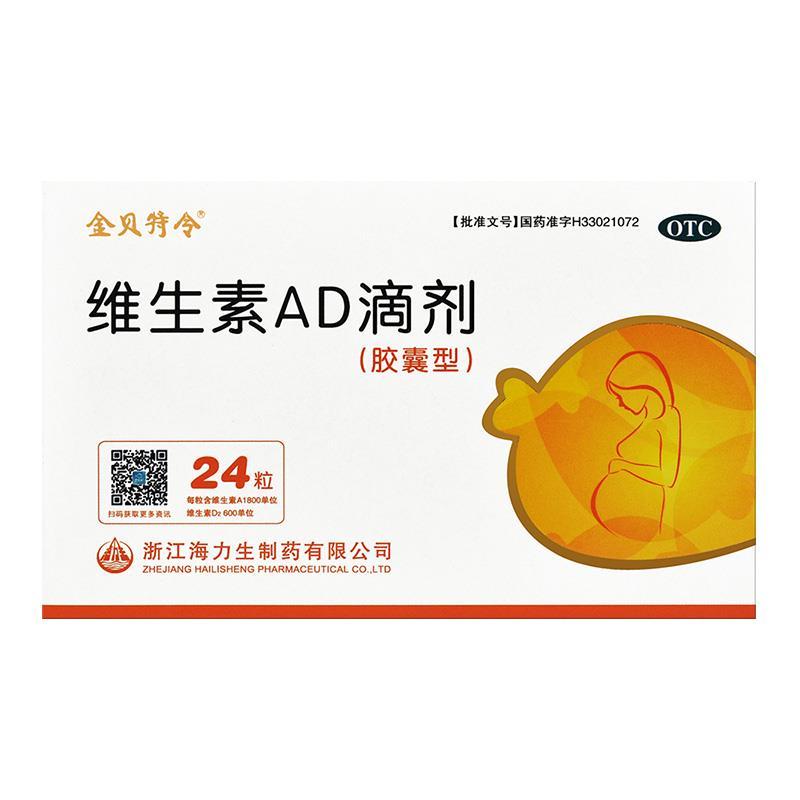 ��.d:-a:+�_贝特令 维生素ad滴剂 24粒 婴儿鱼肝油 补充维生素d 维生素a 佝偻病