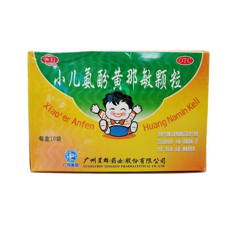 星群 小儿氨酚黄那敏颗粒 10袋 儿童感冒冲剂 头痛 发热 鼻塞流涕