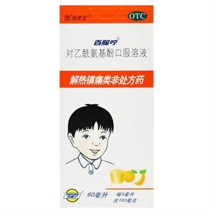 百服宁 对乙酰氨基酚口服液 60ml 儿童感冒药 止痛 发热头痛 痛经