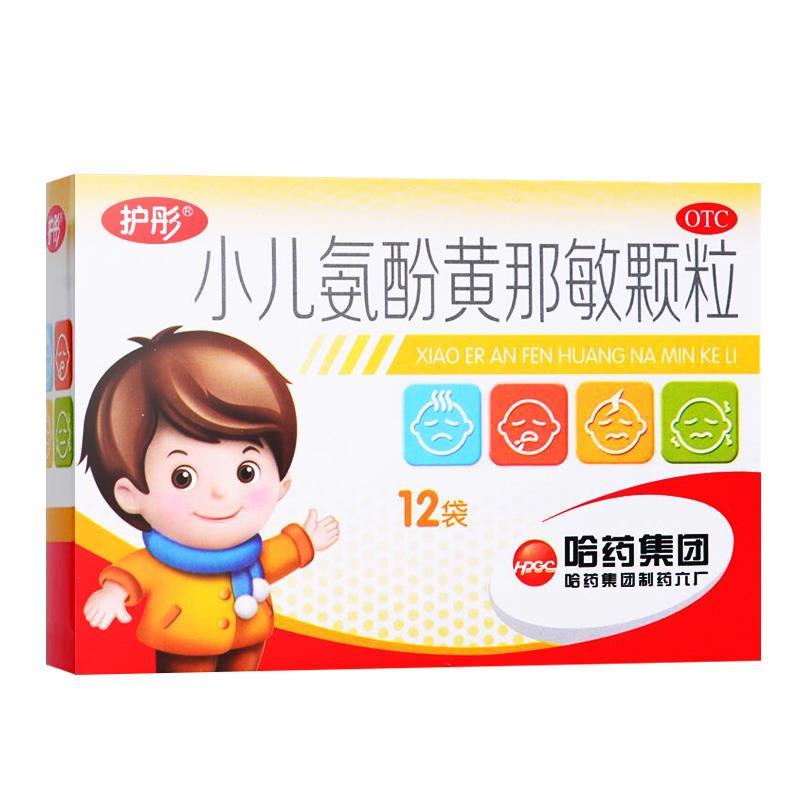 护彤 小儿氨酚黄那敏颗粒 12袋 儿童感冒药 鼻塞流涕 发烧头痛 喉咙痛