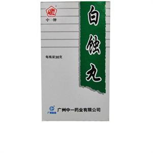 白蚀丸 30g  用于白癜风 白斑病
