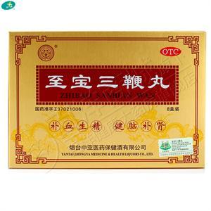 至宝三鞭丸  烟台中亚  6.25g*8盒