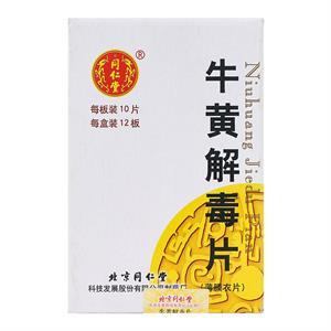 牛黄解毒片 用于火热内盛  口舌生疮目赤 咽喉牙龈肿痛
