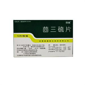 茴三硫片(曾用名胆维他片) 12片