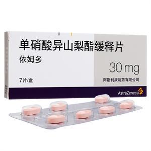 依姆多 单硝酸异山梨酯缓释片  阿斯利康制药  30mgx7片