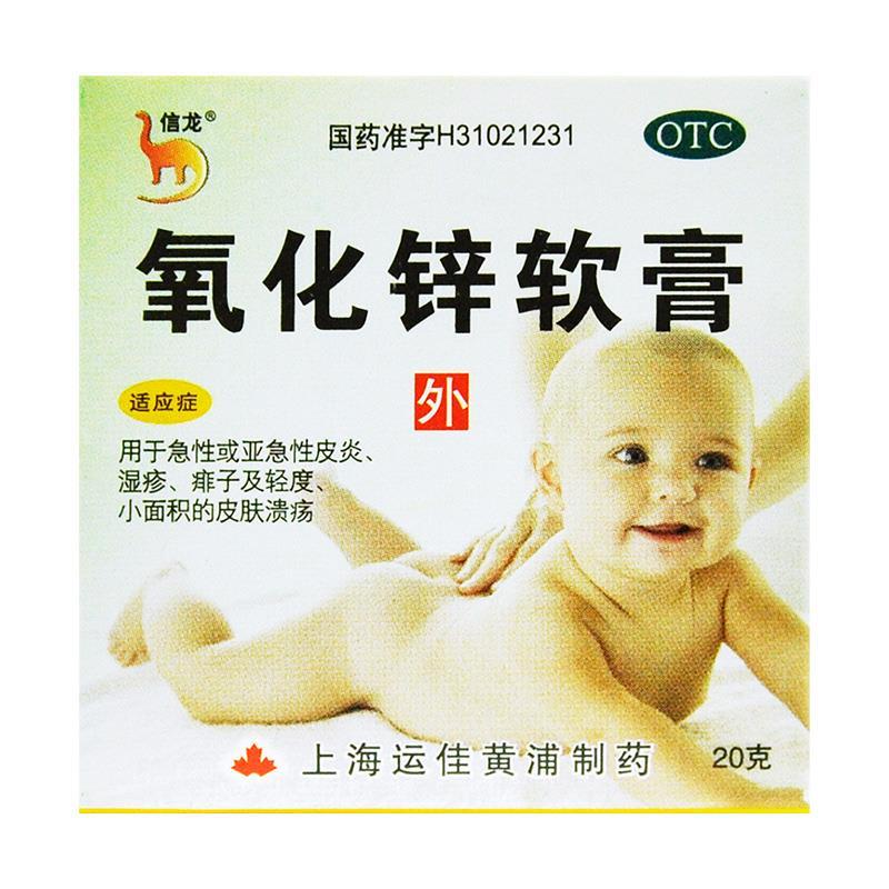 信龙 氧化锌软膏  上海运佳黄浦  15%*20g