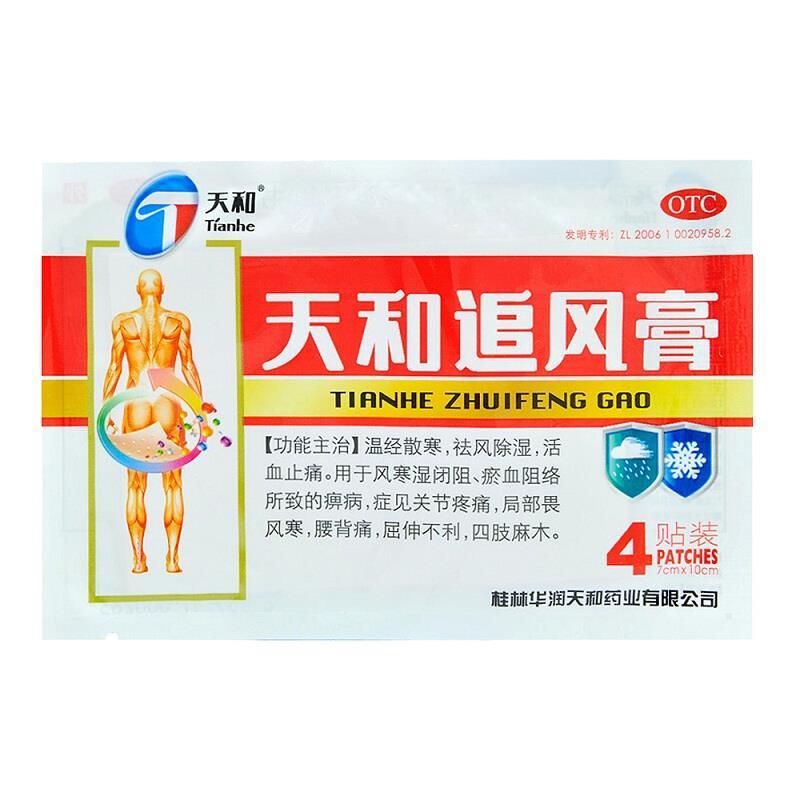 天和 天和追风膏 4贴 膏药 祛风湿 风湿痹痛  腰酸背痛 四肢麻木