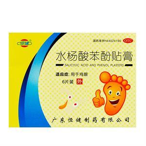 恒健,水杨酸苯酚贴膏  广东恒健  0.2克*6片