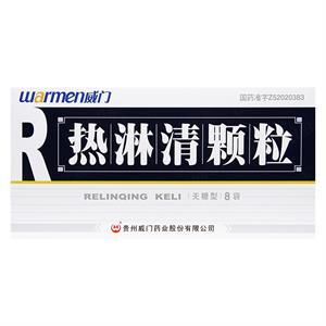 热淋清颗粒(无糖型)  贵州威门  4g*8包