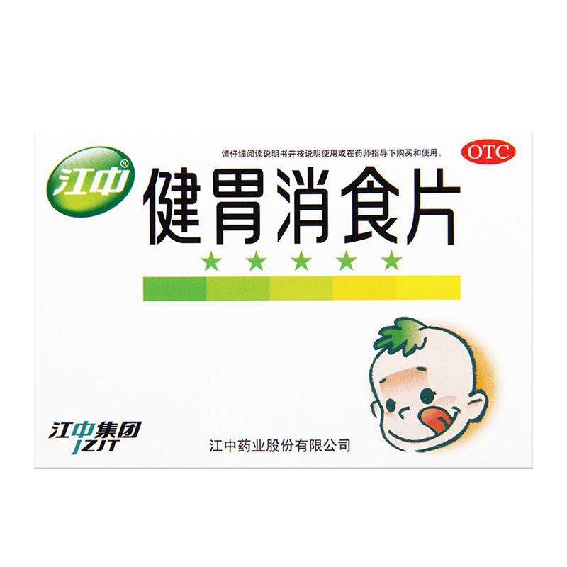 江中 儿童健胃消食片 36片 健胃消食 消化不良