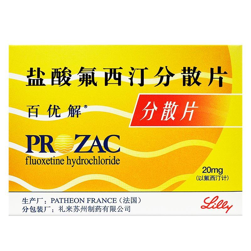 百优解 盐酸氟西汀分散片  28片