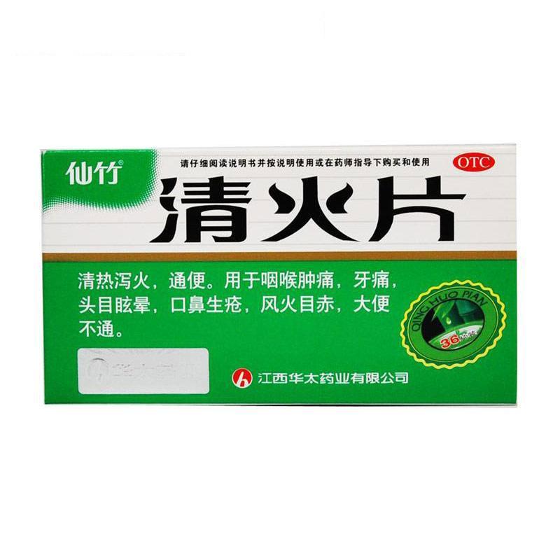 仙竹清火片  江西华太  0.26G*36`S 咽喉肿痛 牙痛 头目眩晕 清热泻火