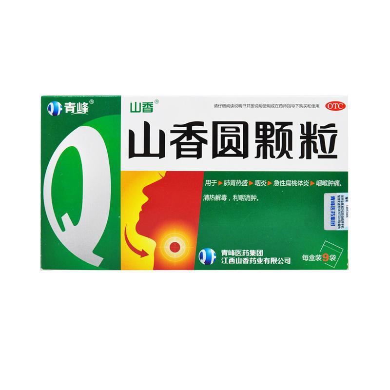 山香 山香圆颗粒 9袋 清热解毒 润喉 急慢性咽炎 扁桃体炎 喉咙痛