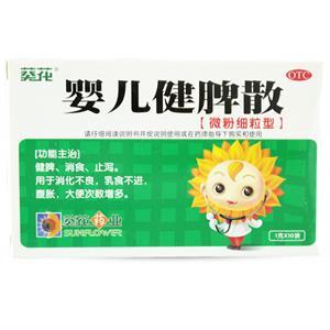 葵花 婴儿健脾散 10袋 用于婴儿消化不良 腹胀 止泻 乳食不进