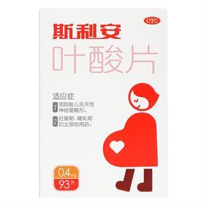 斯利安 叶酸片 93片 补叶酸 孕妇孕前孕中专用