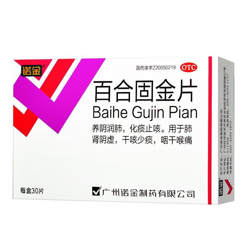 诺金百合固金片 30片 养阴润肺 肺肾阴虚 干咳少痰 喉咙痛