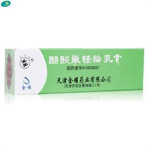 双燕牌 醋酸氟轻松乳膏 10g