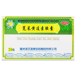 海王 苋菜黄连素胶囊 24粒