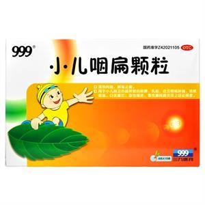 999 小儿咽扁颗粒  三九黄石  8Gx10袋