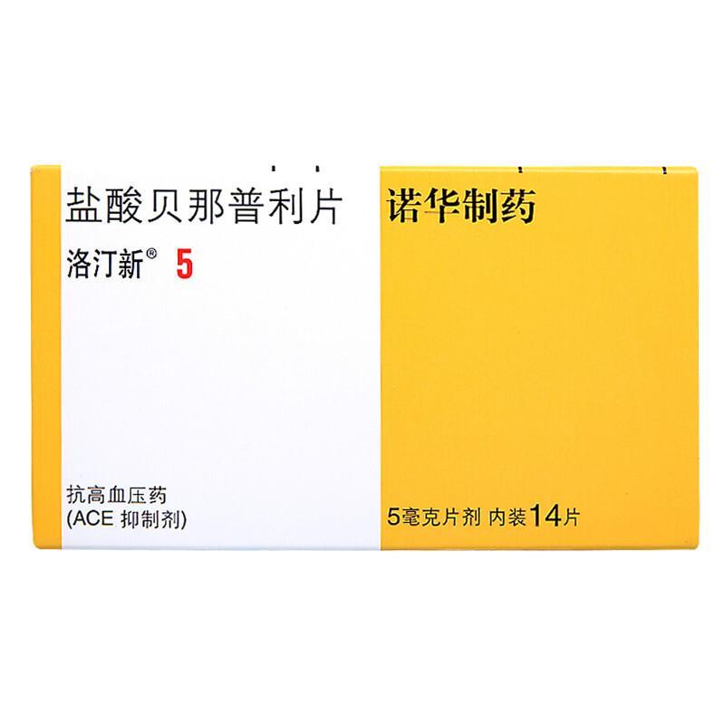洛汀新 盐酸贝那普利片 5mg*14片 治疗高血压的药物 降压药