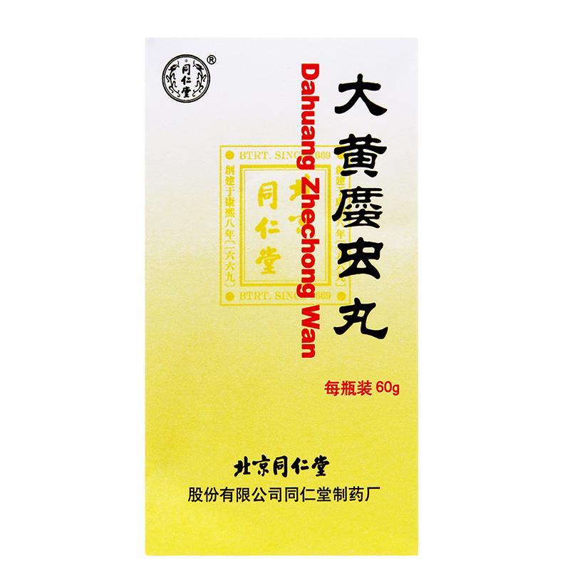 同仁堂 大黄䗪虫丸 60g