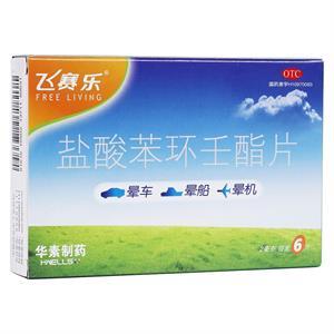 飞赛乐 盐酸苯环壬酯片6片