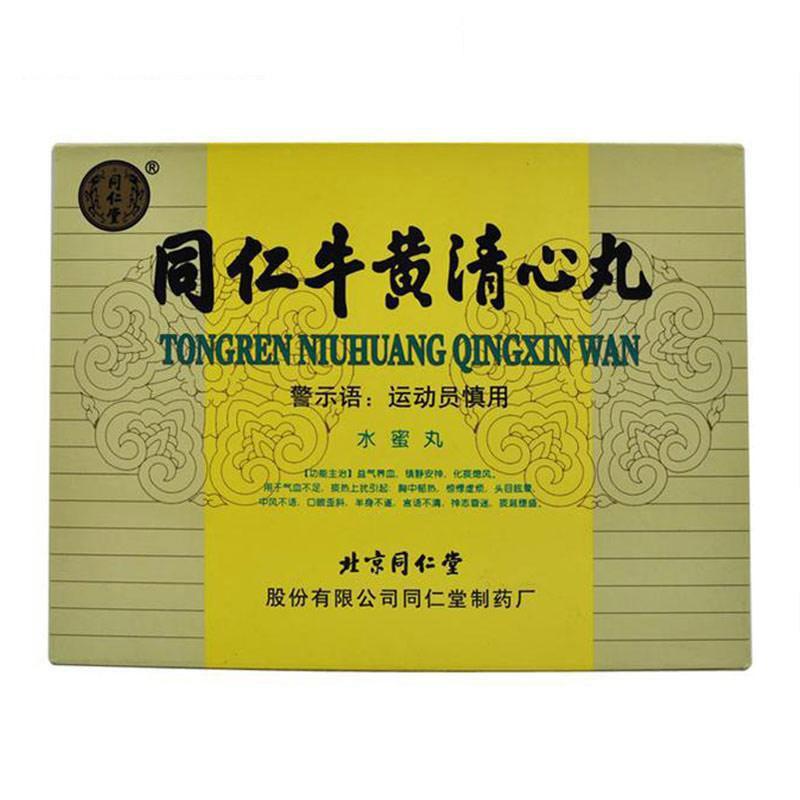 同仁堂 牛黄清心丸(水蜜丸)    2瓶