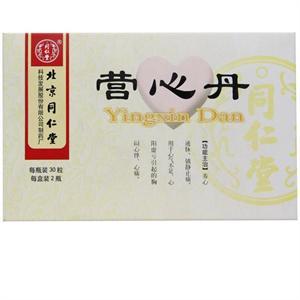 同仁堂 营心丹  京同仁科技发展  30`S*2瓶