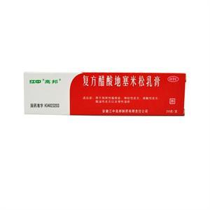 高邦 复方醋酸地塞米松乳膏 20g 神经性皮炎 湿疹 脂溢性皮炎