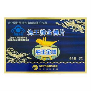 海王 金樽片  3片