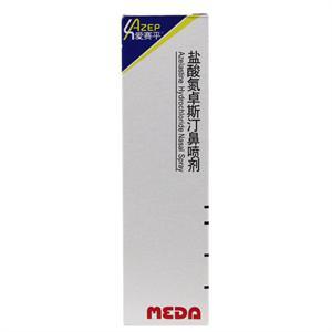 爱赛平,盐酸氮卓斯汀鼻喷剂  德国爱斯达  10mg/10ml