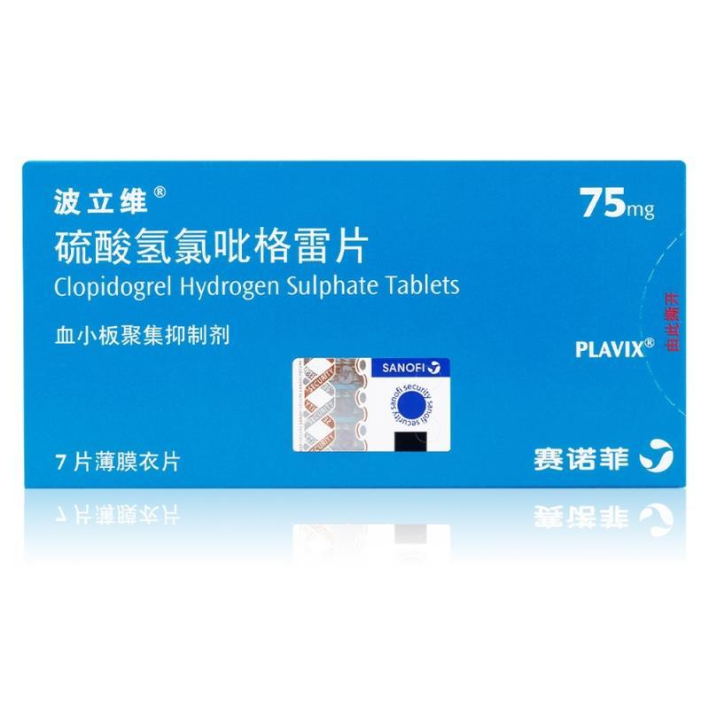 波立维  硫酸氯吡格雷片  7片