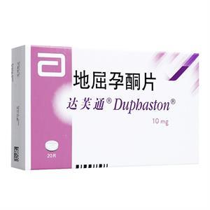 达芙通 地屈孕酮片  荷兰雅培  10MG*20片
