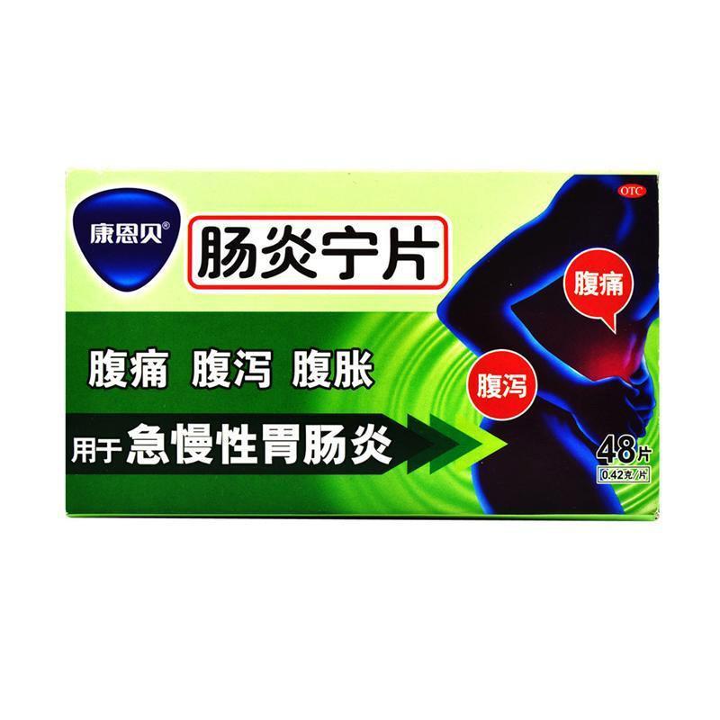 康恩贝 肠炎宁片 48片 清热利湿 胃肠炎 腹泻 腹痛腹胀 小儿消化不良