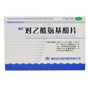 海王 对乙酰氨基酚片 12片 退烧止痛 感冒发烧 偏头痛 痛经 牙痛