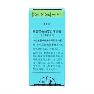 美普清 盐酸丙卡特罗口服溶液  广东大冢  30ml:0.15mg