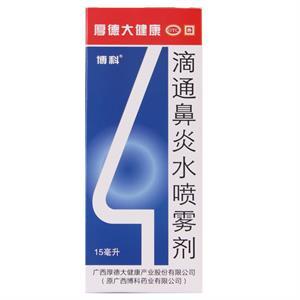 博科 滴通 鼻炎水 鼻炎喷剂 15ml 慢性鼻炎 过敏性鼻炎 鼻窦炎 感冒鼻塞