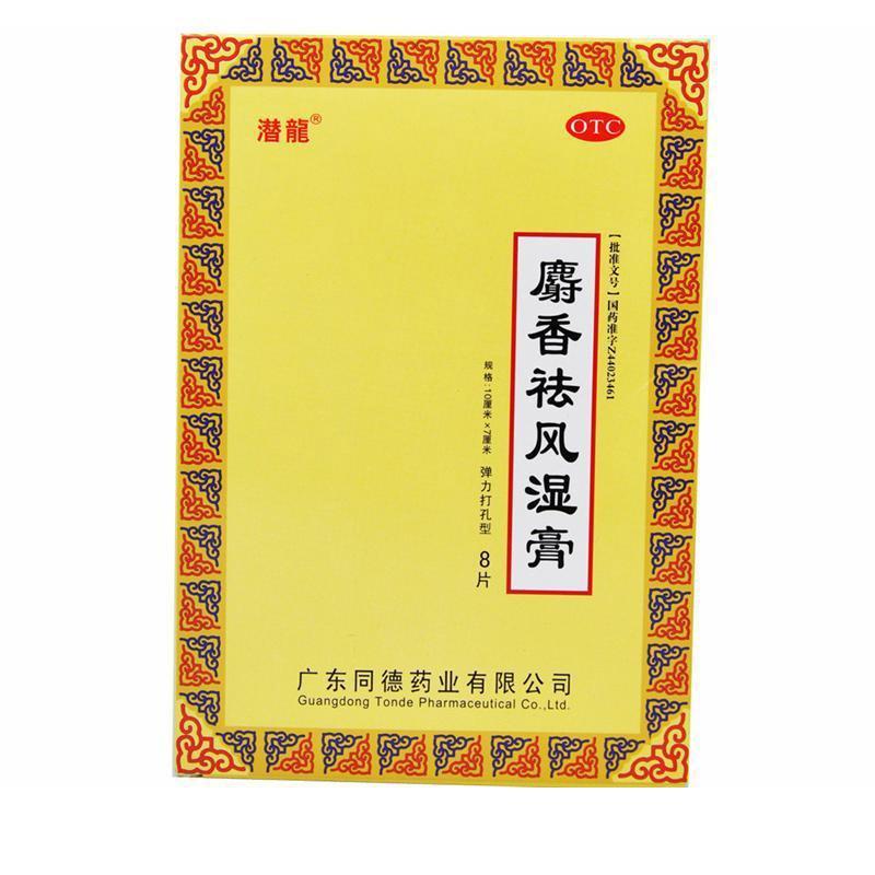 潜龍 麝香祛风湿膏  8贴