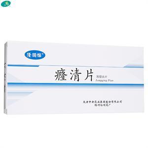 癃清片  天津中新  0.6gx16`sx3板