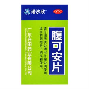 诺沙欣 腹可安片 36片 清热 利湿 止痛 消化不良 腹痛 腹泻 呕吐