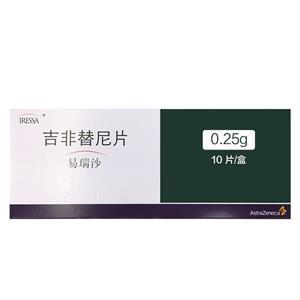 易瑞沙 吉非替尼片  阿斯利康  0.25g*10`s