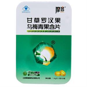 魔方草牌 甘草罗汉果乌梅青果含片  江西草珊瑚  1.8g*20粒