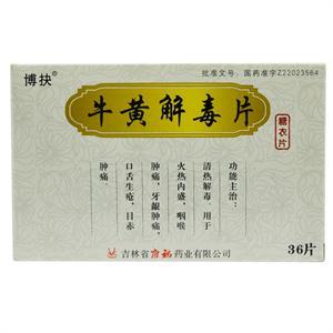 博抉 牛黄解毒片    36片