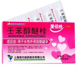 爱侣栓 壬苯醇醚栓 10枚 外用短效避 孕药 事前避孕