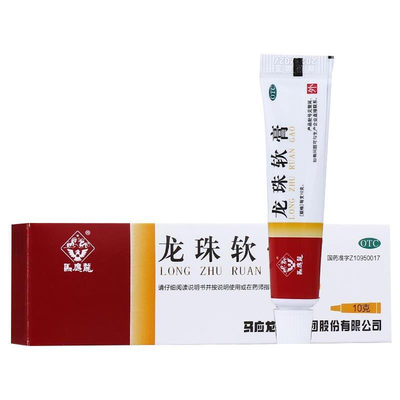 马应龙 龙珠软膏  15克