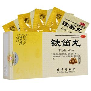 铁笛丸(水蜜丸)  北京同仁堂天然  4g*10袋