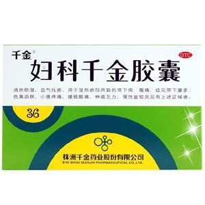 千金 妇科千金胶囊 36粒  清热补气腹痛腰酸痛白带异常